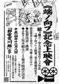 『端ノ向フ』上映會伝単