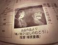 江東区・自主制作映画上映会『みんなのロードショー』