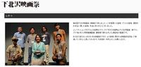 下北沢映画祭準グランプリ
