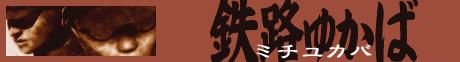 鉄路ゆかば/Michi-yukaba